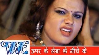 ऊपर के लेबा के निचे के | Upar Ke Leba Ki Niche Ke | | Aawa Tel Laga Ke - Bhojpuri Video Song