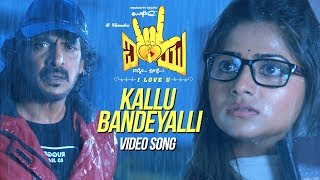 Kallu Bandeyalli Full Video Song | I Love You Kannada Movie | Upendra, Rachita Ram