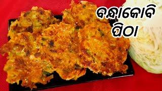 ଏମିତି ବନ୍ଧାକୋବି ପିଠା କରିକି ଉଭୟ ପଖାଳ କିମ୍ଵା ଗରମ ଭାତ ସହ ଖାଇପାରିବେ | Bandhakobi pitha | Cabbage pancake