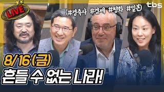 Download 김학용, 임현정, 한기원, 호사카 유지, 숀 버니 | 김어준의 뉴스공장 Video