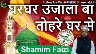 Ghar Ghar Ujala Ba Tohre Ghar Se Full Naat With Lyrics By Shamim Faizi 2016 Naat