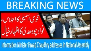 Information Minister Fawad Chaudhry addresses in National Assembly | 17 Oct 2018 | 92NewsHD