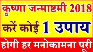 जन्माष्टमी के दिन जरूर करें ये 5 उपाए Krishna Janmashtami 2017 Pujan Vidhi