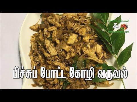 Pichu Potta Kozhi Varuval in Tamil |  Shredded Chicken Fry Recipe in Tamil | Samayal in Tamil