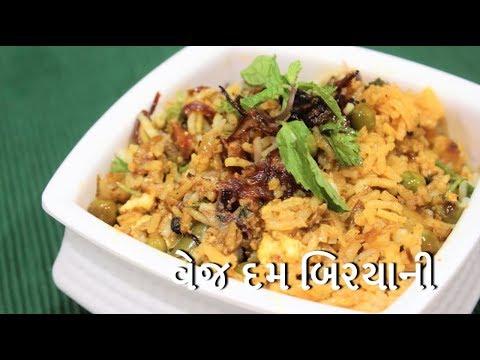 Vegetable Dum Biryani - વેજ દમ બિરયાની   Recipes In Gujarati [ Gujarati Language]   Gujarati Rasoi