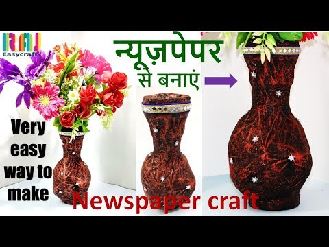 DIY/Flower pot making with newspaper || easy  way to make || how to make flower vase