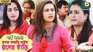 সুপার কমেডি নাটক - রসের হাঁড়ি   Bangla New Natok Rosher Hari EP 214   MM Morshed, Nazira Mou