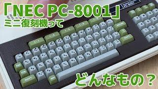 Download 伝説PC「NEC PC-8001」のミニ復刻機で遊んでみた! Video