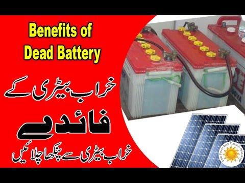 100 watts Poly & 150 watts Mono Solar Panels with 1 Fan in Urdu Hindi ( Dead Battery Benefits )