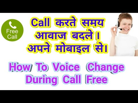 How To Change Voice During Call Female To Male on Your Mobile Free | Hindi/Urdu