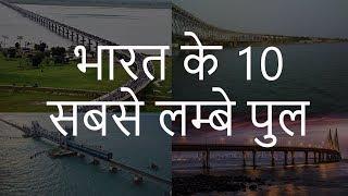 भारत के 10 सबसे लम्बे पुल | Top 10 Longest Bridges in India | Chotu Nai