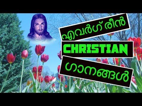 എവർഗ്രീൻ മലയാളം ക്രിസ്ത്യൻ സോങ്സ് | Evergreen malayalam christian devotional songs
