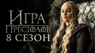 Игра престолов 8 сезон [Обзор] / [Тизер-трейлер 2 на русском]