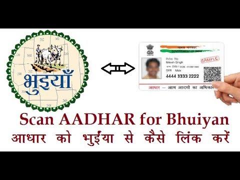 link adhar to bhuiyan records/भुईया मे आधार कैसे स्कैन करें। #S2V #s2v #speed2velocity
