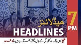 ARYNews Headlines  PM Imran Khan to launch 'Kamyab Jawan Program' tomorrow  7PM  16 Oct 2019