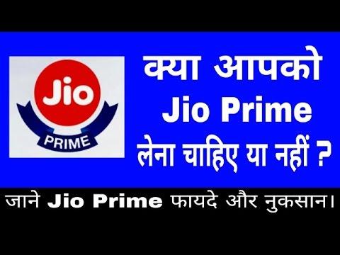 क्या आपको Jio Prime लेना चाहिए या नहीं । जाने Jio Prime के फायदे और नुकसान