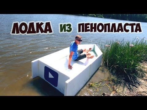 ЛОДКА ИЗ ПЕНОПЛАСТА И МОНТАЖНОЙ ПЕНЫ - DIY