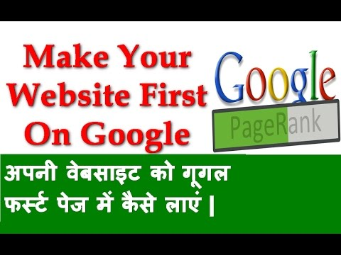 How To Get Top Ranking On Google HINDI || How To Search YOUR Website With Google FIRST PAGE