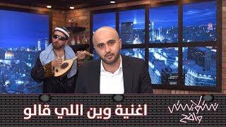 اغنية وين اللي قالو - تشويش واضح