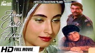 JEENA CHAHTI HOON (1992 FULL MOVIE) - AFZAL AHMED & MADIHA SHAH - OFFICIAL PAKISTANI MOVIE