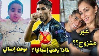 حقائق لاتعرفها عن أشرف حكيمي أول عربي يلعب لريال مدريد   ناديه المغربي المفضل هو..