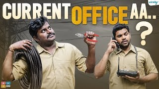 Current Office aaa...? | Wirally Originals | Tamada Media