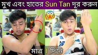 হাত এবং মুখ থেকে সূর্যের TAN দূর করার সহজ 100 % কার্যকরী পদ্ধতি | Remove Sun Tan