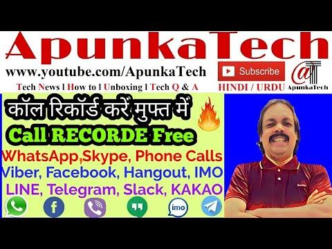 कॉल रिकॉर्ड करें l WhatsApp,Skype,Phone Calls,Viber,Facebook,Hangout,IMO,LINE,Telegram l ApunkaTech
