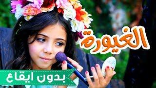 كليب الغيورة - لين الغيث بدون ايقاع | قناة كراميش Karameesh Tv