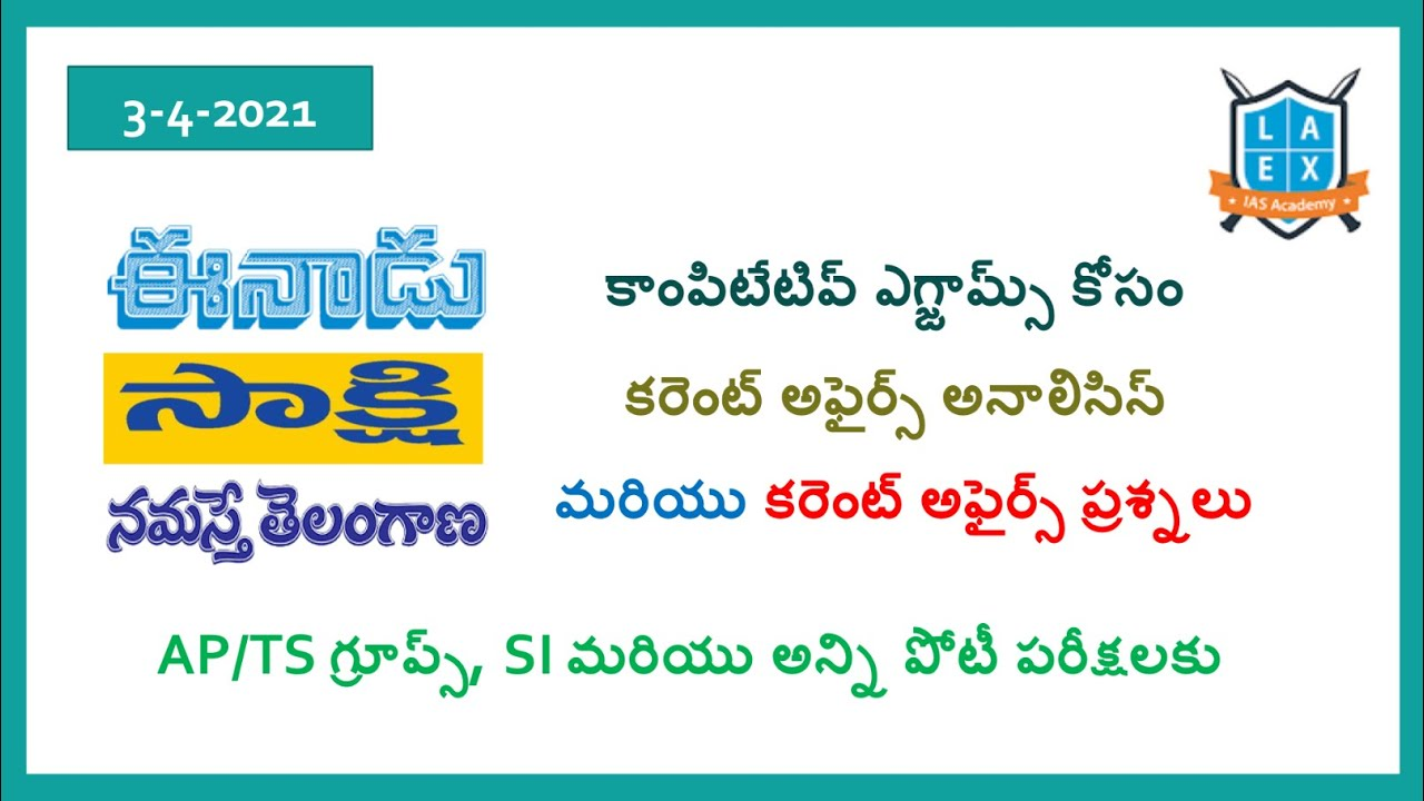 Current Affairs (3-4-2021) for Competitive Exams ||Mana La Excellence