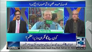 ملک کے اہم اداروں نے وزیر اعظم شاہد خاقان عباسی کو ملک کے کونسے اہم اور کرپٹ خاندان کے بارے میں کیا
