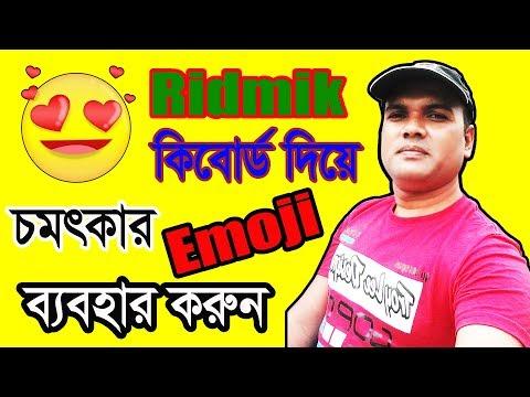 How to use Emoji in ridmik Bangla keyboard