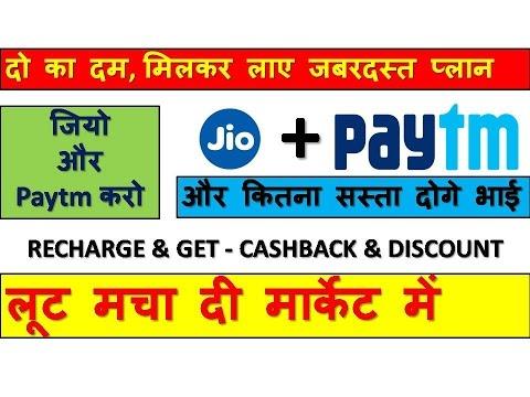 Jio और Paytm लाये जबरदस्त ऑफर   रिचार्ज करो paytm से और पाइए भारी Discount और Cashback