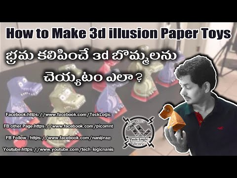 How to Make 3d illusion Paper Toys in TELUGU/తెలుగులో