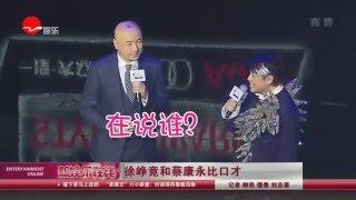 《看看星闻》:徐峥竟和蔡康永比口才  Kankan News【SMG新闻超清版】