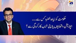 Aapas Ki Baat | Muneeb Farooq | 21st January 2020 | Part 01