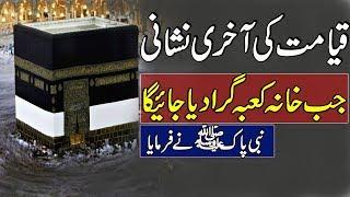 Signs Of Judgment day   Qayamat Ki Akhri Nishani Nabi Pak Saw Ne Farmaya  Rohail Voice