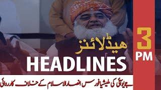 ARY News Headlines | Shehbaz meets Nawaz Sharif, for details of Azadi March | 3 PM | 19 Oct 2019