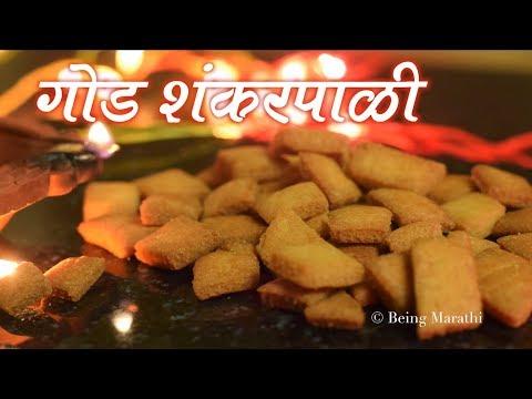 गोड शंकरपाळी /GOD SHANKARPALI MARATHI FOOD RECIPE