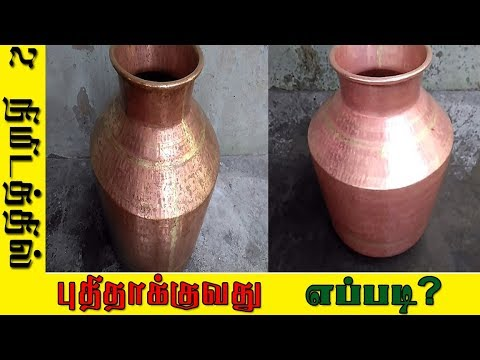 தாமிர பானையை  புதிதாக்குவது எப்படி|| Copper Pot Cleaning || Copper Pot Water Benefits in Tamil ||