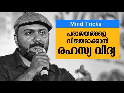 amazing mind tricks Psychology Malayalam - Mentalist Nipin