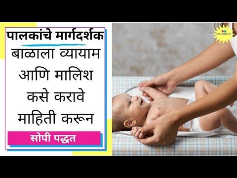 How to massage newborn or baby in Marathi & Tips-बाळांना तेल मालिश कसे करायचे