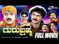 Guru Brahma Kannada Full Hd Moviefeat Ravichandran Sukanya