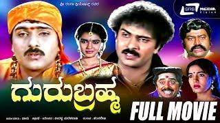 Guru Brahma – ಗುರು ಬ್ರಹ್ಮ|Kannada Full HD Movie|FEAT. Ravichandran , Sukanya