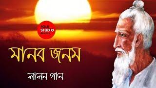 Manob Jonom ( লালনগীতি ) ft. Rayan | Lalon Song  | Folk Studio Bangla 2017