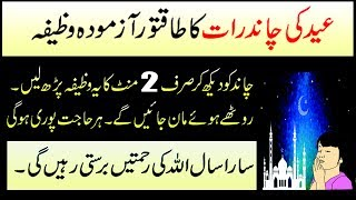 Eid Ke Chand Ka Wazifa in urdu hindi ! Chand Raat Ka Wazifa ! wazifa for wealth and hajat