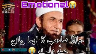 Maulana Tariq Jameel Most Crying Full Bayan.Maulana Ne Aesa Kya Kaha JIse Sn Kr Pura Majma RONe Laga
