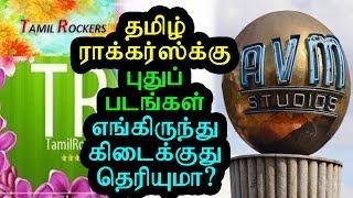 தமிழ் ராக்கர்ஸ்க்கு புதுப் படங்கள் எங்கிருந்து கிடைக்கிறது தெரியுமா | Kollywood Latest News