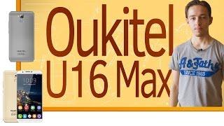СН. свежая новинка Oukitel U16 Max недорогой смартпэд