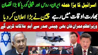 ALIF NAMA Latest Headlines | PM Imran Khan china visit
